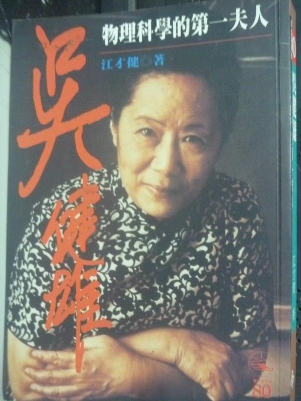 【書寶二手書T1/傳記_INC】吳健雄傳-物理科學的第一夫人_原價380_江才健