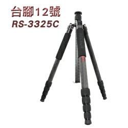 [滿3千,10%點數回饋]『RECSUR銳攝』 台腳12號 RS-3325C RS 3325C 碳纖反折 可拆單腳 32mm 五節 .承重20KG 公司貨