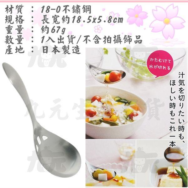 【九元】日本製 時尚濾湯杓 濾匙 湯匙 #18-0不鏽鋼 日本直送