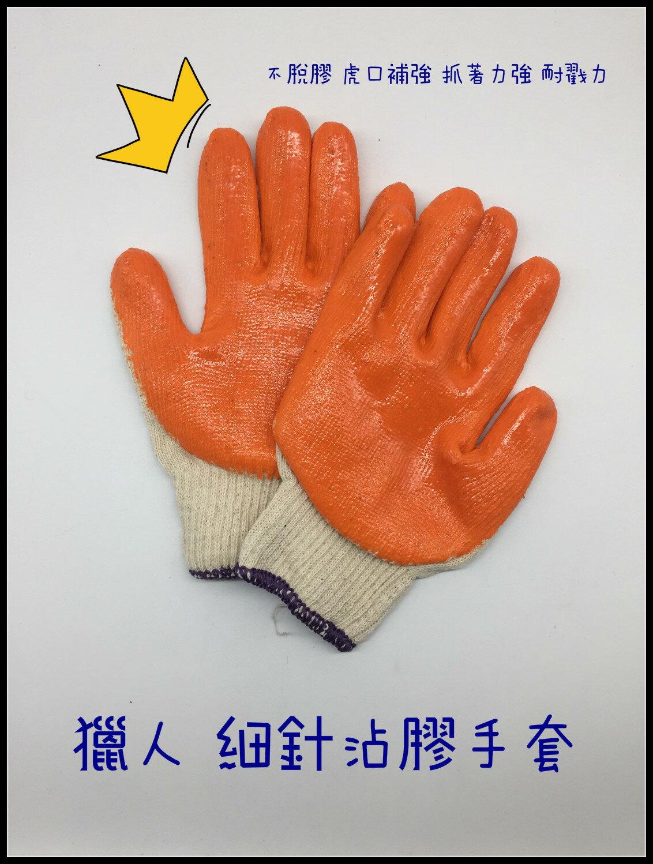 限時下殺 獵人細針沾膠手套 / 搬運手套 / 捆工 / 手套 / 土木工程手套 / 工作手套 / 作業手套 / 尼龍棉紗手套 / 園藝手套 0