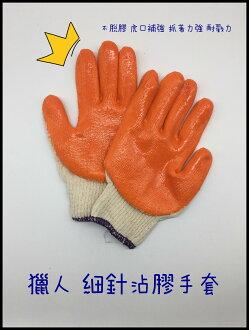 限時下殺 獵人細針沾膠手套/搬運手套/捆工/手套/土木工程手套/工作手套/作業手套/尼龍棉紗手套/園藝手套