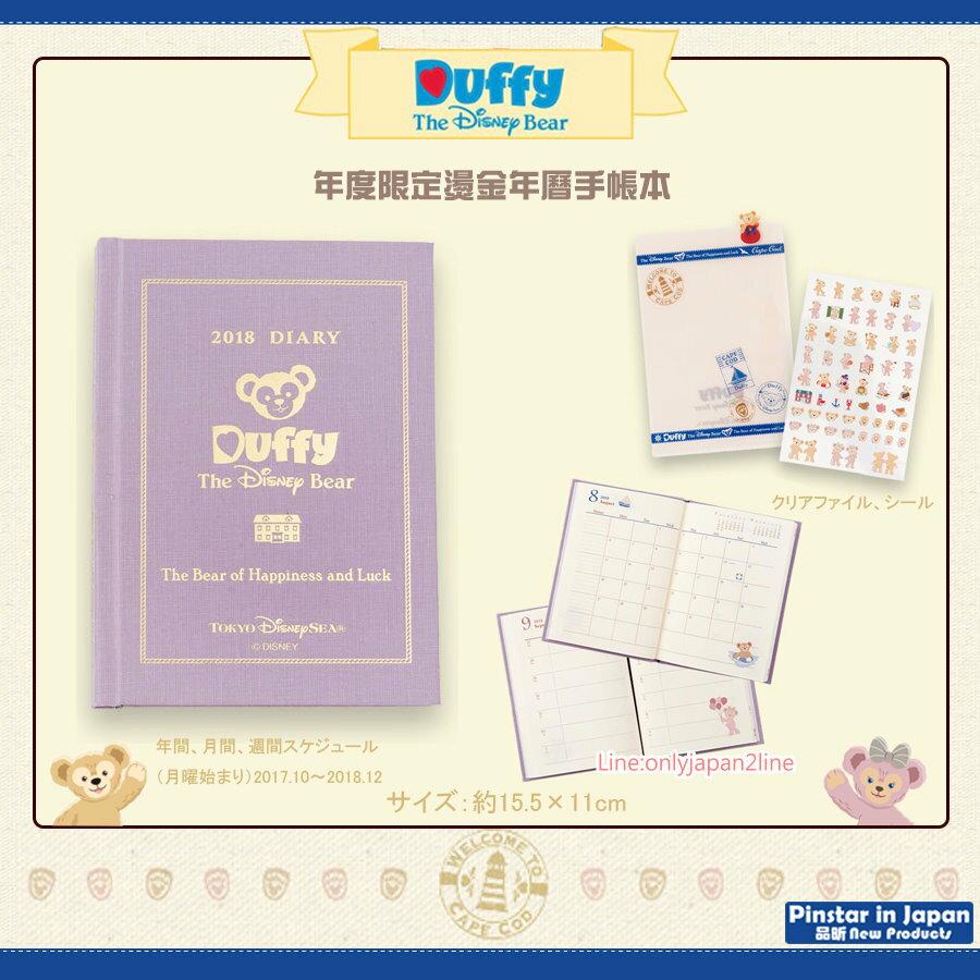 【真愛日本】年度限定燙金年曆手帳本+CAG 迪士尼 Duffy 達菲 雪莉玫 年曆 手帳本 月曆 日曆 攜帶式帳本