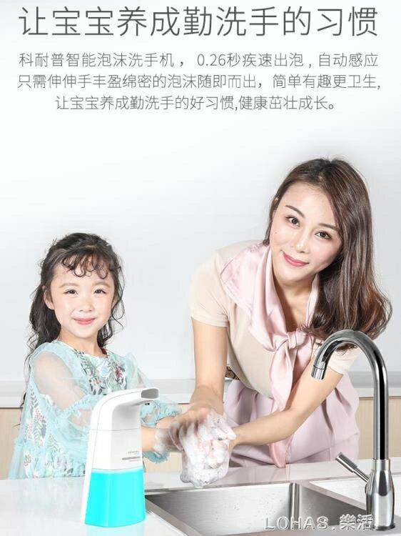全自動洗手機智慧感應泡沫皂液器家用兒童抑菌洗手液套裝