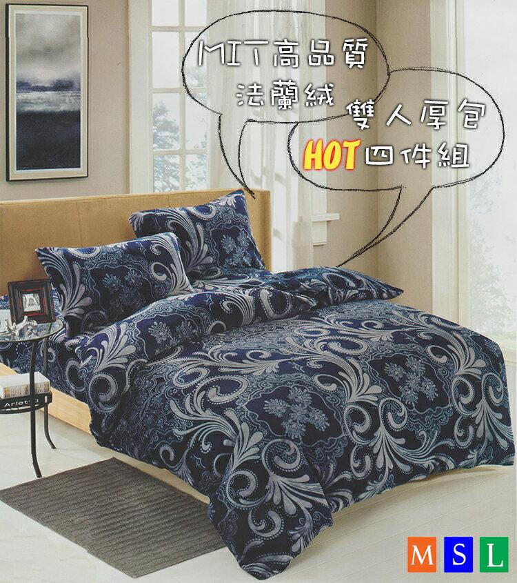法蘭絨日式暖暖厚包四件床組(雙人)/床包/保暖被單