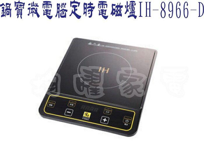 鍋寶微電腦定時電磁爐IH-8966-D 《刷卡分期+免運費》
