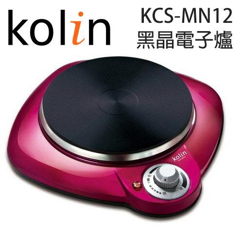 【滿3千,15%點數回饋(1%=1元)】【歌林 Kolin】 KCS-MN12 黑晶電子爐