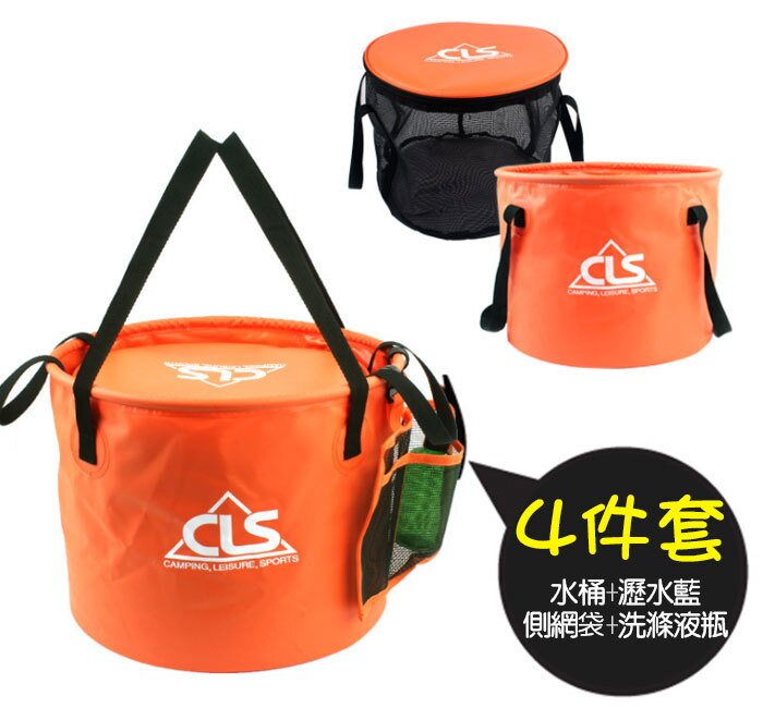 【樂遊遊】★4件套★戶外折疊水桶-雙層式(30公升)35x27cm (水桶+瀝水碗籃+側網袋+清潔瓶) 大容量 多用途!