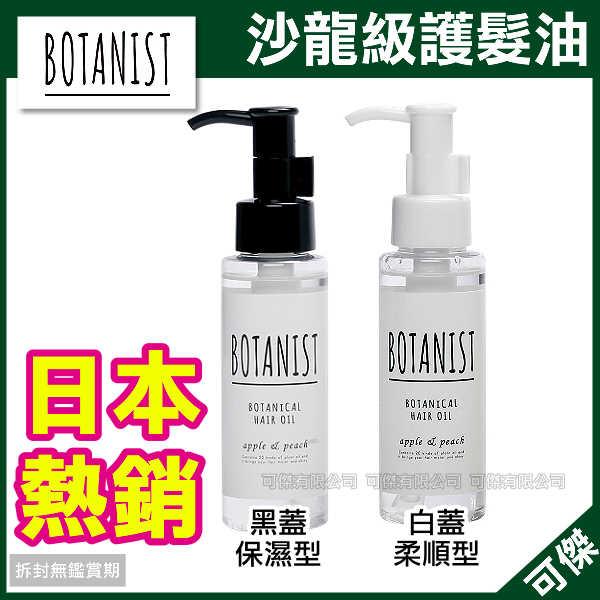 可傑 BOTANIST 沙龍級 90%天然植物成份 護髮油  免沖洗 黑蓋/白蓋  兩款可選 80ml 日本樂天熱銷第一!