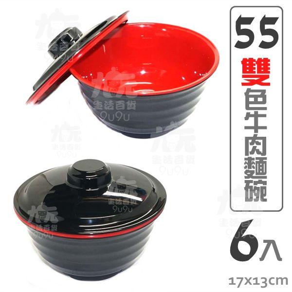 【九元生活百貨】55雙色牛肉麵碗6入泡麵碗碗公