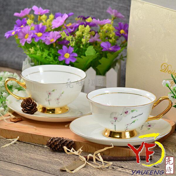 ★堯峰陶瓷★免運精選 咖啡杯 皇室的最愛 骨瓷咖啡杯碟組 蘭花 A-20
