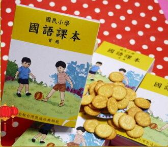 【王董的柑仔店】課本餅乾100g