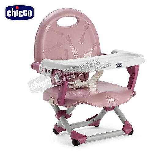 Chicco Pocket snack攜帶式輕巧餐椅座墊-玫瑰粉