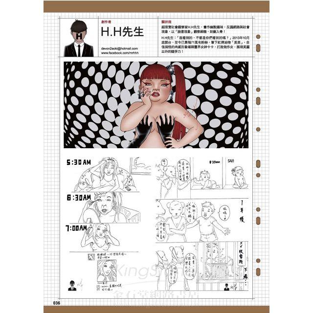 亞洲插畫師年鑑Collections 2015 6