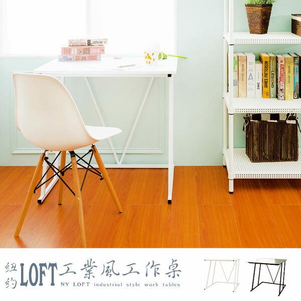 【dayneeds】【NG品】【限到廠自取】紐約LOFT工業風80x60cm(純白色)工作桌//NG商品/瑕疵品
