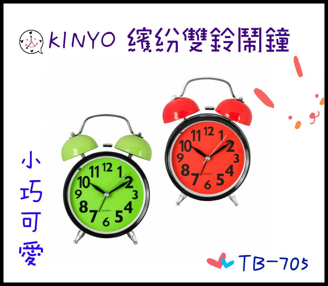 鬧鐘 耐嘉 KINYO 繽紛雙鈴鬧鐘  賣家送電池 TB-705 共兩色 時鐘 鬧鈴 早起 日常用品