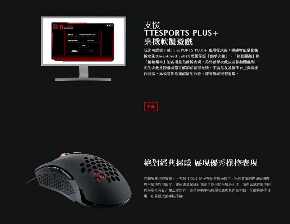 滑鼠 Tt eSPORTS 夜襲 VENTUS X版 雷射引擎電競滑鼠  曜越 電競滑鼠 光學滑鼠 有線滑鼠 7