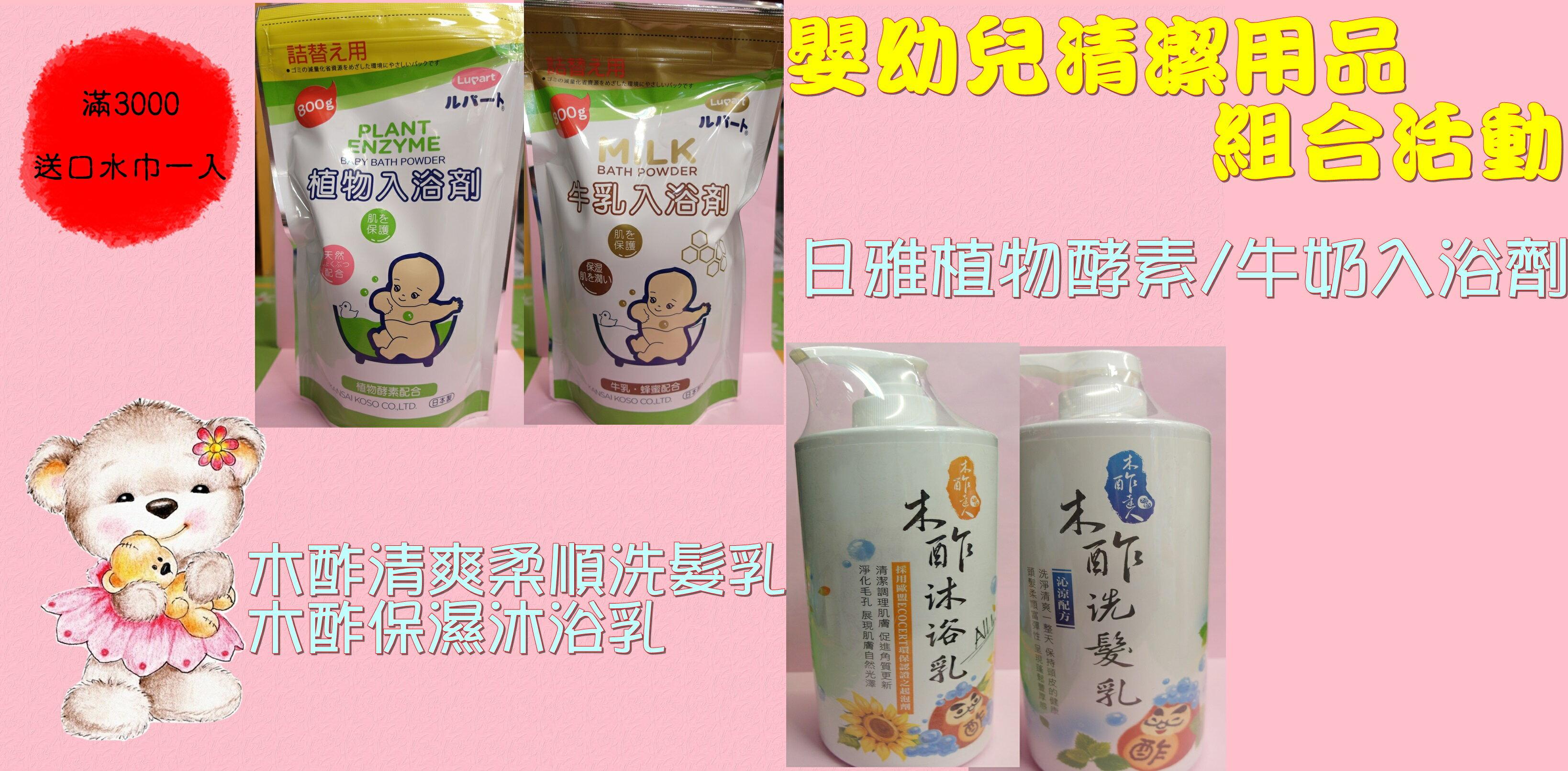 嬰幼兒清潔用品組合活動 日雅入浴劑+木酢洗髮沐浴乳