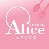 Alice餐廚好物