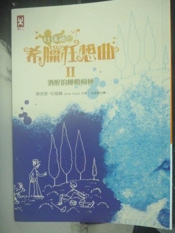 【書寶二手書T2/兒童文學_LNK】杜瑞爾的希臘狂想曲II:酒醉的橄欖樹林_傑洛德