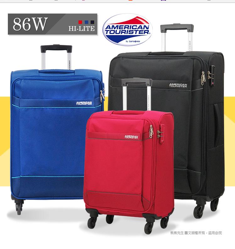 《熊熊先生》旅展推薦8折 新秀麗AT美國旅行者 29吋 行李箱商務箱 86W 大容量 TSA海關鎖 軟箱 詢問另有優惠價