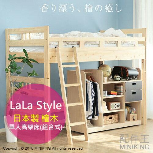【配件王】免運 代購 日本檜木 實木 DIY 組合式 單人 高架床 高腳床 床架 兒童床 成人可用 另 上下舖 雙人床架