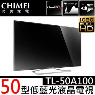 CHIMEI 奇美 50型低藍光液晶電視 TL-50A140 / TL-50A100 ◆低藍光不閃頻 ◆含TB-A110視訊盒