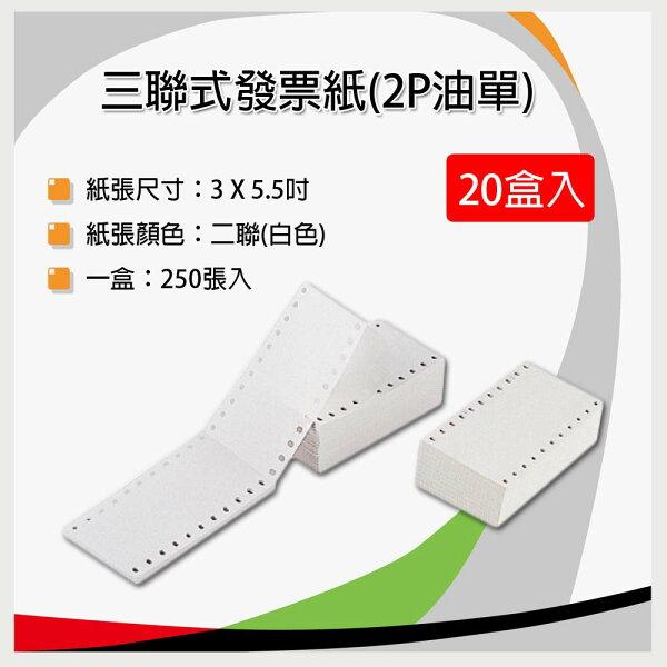 【20盒裝(一箱入)】收銀機結帳紙三聯式發票(油單)2P3x5.5吋