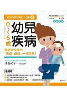 新手爸媽的育兒大百科4:0~6歲幼兒疾病