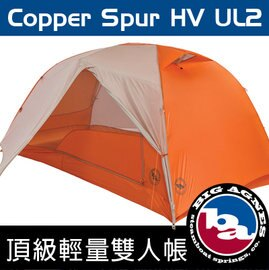 【鄉野情戶外用品店】 Big Agnes |美國| Copper Spur HV UL2 輕量雙人登山帳/登山帳篷/THVCS217