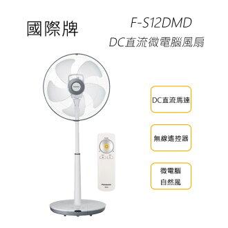 Panasonic 國際牌 F-S12DMD 12吋DC直流微電腦風扇