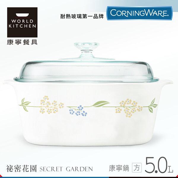 【美國康寧CORNINGWARE】祕密花園方型康寧鍋5L