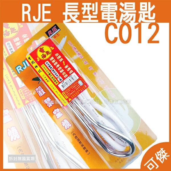 可傑 RJE 長型電湯匙 CO12 電湯匙 國外旅遊超方便 旅行出國必備好物 體積輕巧 攜帶方便 加熱快速好方便