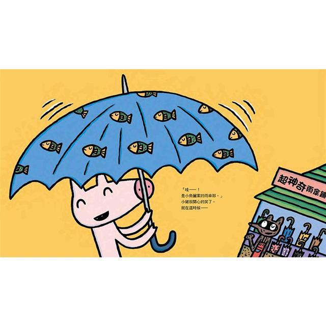 宮西達也繪本集:超神奇魔法店鋪《超神奇糖果鋪》+《超神奇種子鋪》+《超神奇雨傘鋪》 5