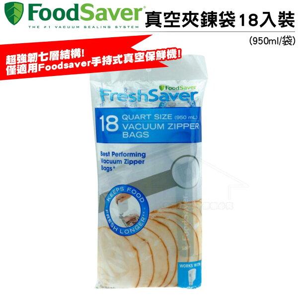 Foodsaver真空夾鍊袋18入裝(950ml袋)