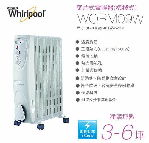 【佳麗寶】-【Wihrlpool 惠而浦】9片葉片式電暖器【WORM09W】