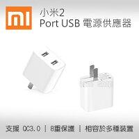 【coni shop】小米2 Port USB充電器 2A快充 雙孔 旅充 手機 平板 充電頭 電源供應器 0
