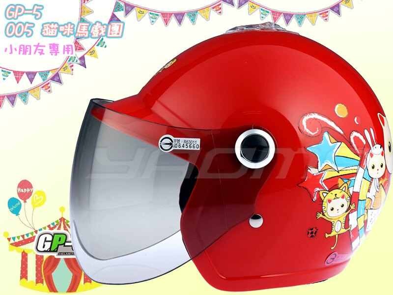 GP-5安全帽|005 (貓咪馬戲團) 紅【附鏡片】童帽『耀瑪騎士機車安全帽部品』