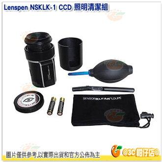LENSPEN NSKLK-1 CCD 照明清潔組 CMOS 感光元件 照明檢視 清潔組 SensorKlear