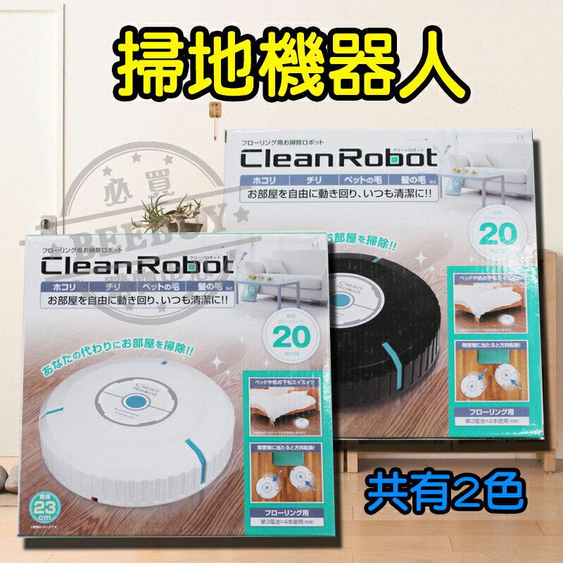 【BEEBUY】AUTO CLEANER ROBOT 日本HAC掃地機器人玩具 / 自動感應掃地懶人家電 掃地機器人 居家 電器 交換禮物 母親節禮物 聖誕禮物 贈品 禮品