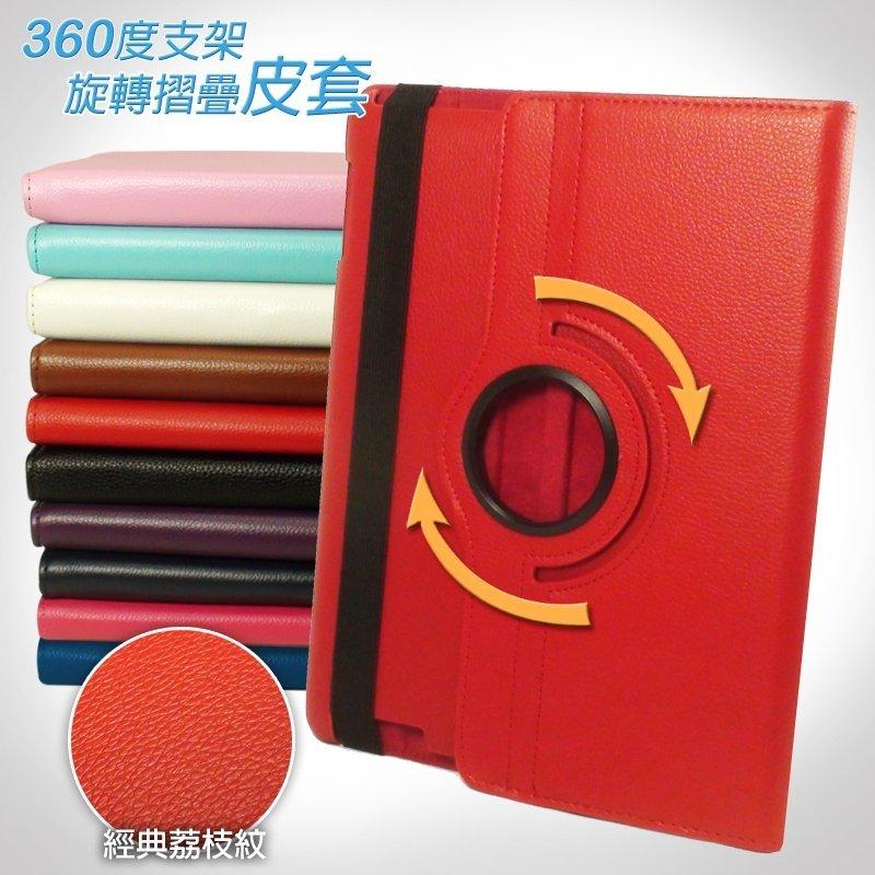 SAMSUNG Galaxy Tab E 8.0 T3777 8吋 (LTE版) 荔枝紋旋轉摺疊皮套/皮套/保護套/保護殼/側翻可立式保護