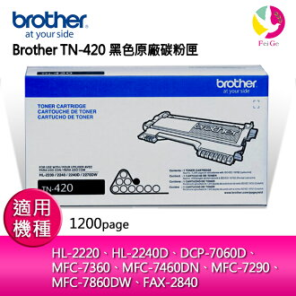 Brother TN-420 黑色原廠碳粉匣 適用型號:HL-2220/ HL-2240D/ DCP-7060D/ MFC-7360/ MFC-7460DN/ MFC-7860DW/ MFC-7290..