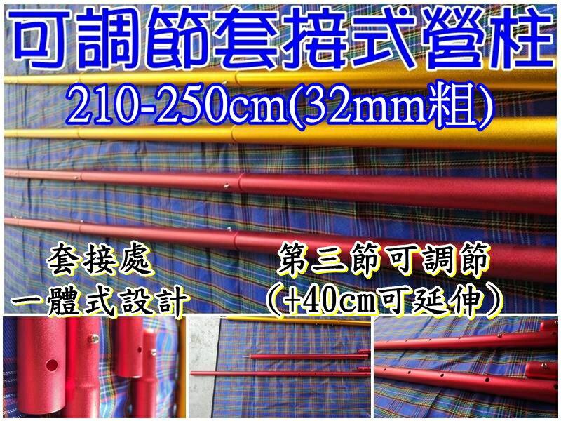 【珍愛頌】AP331 天幕副營柱首選 一體式串接營柱 210~250cm可調節 3+1節 32mm 磨砂鋁合金 天幕杆