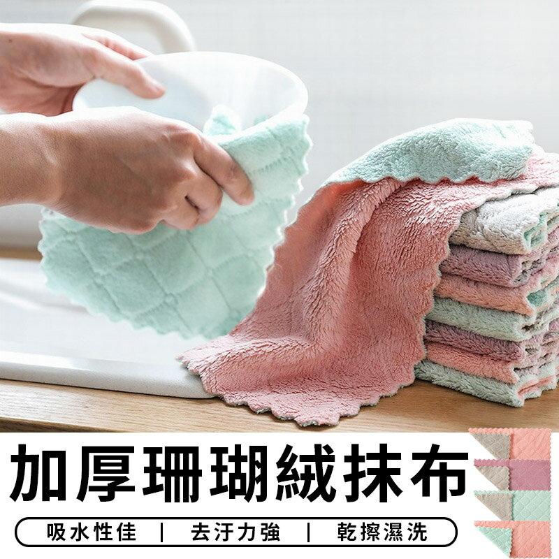 加厚珊瑚絨抹布 超細纖維珊瑚絨菱格紋 抹布 洗碗布 擦手巾 毛巾 抹布 洗車布 洗車巾 洗碗布【台灣現貨 A037】