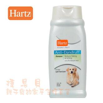 【捷思貝 親子寵物家居】美國Hartz 赫緻 抗屑護毛洗毛精