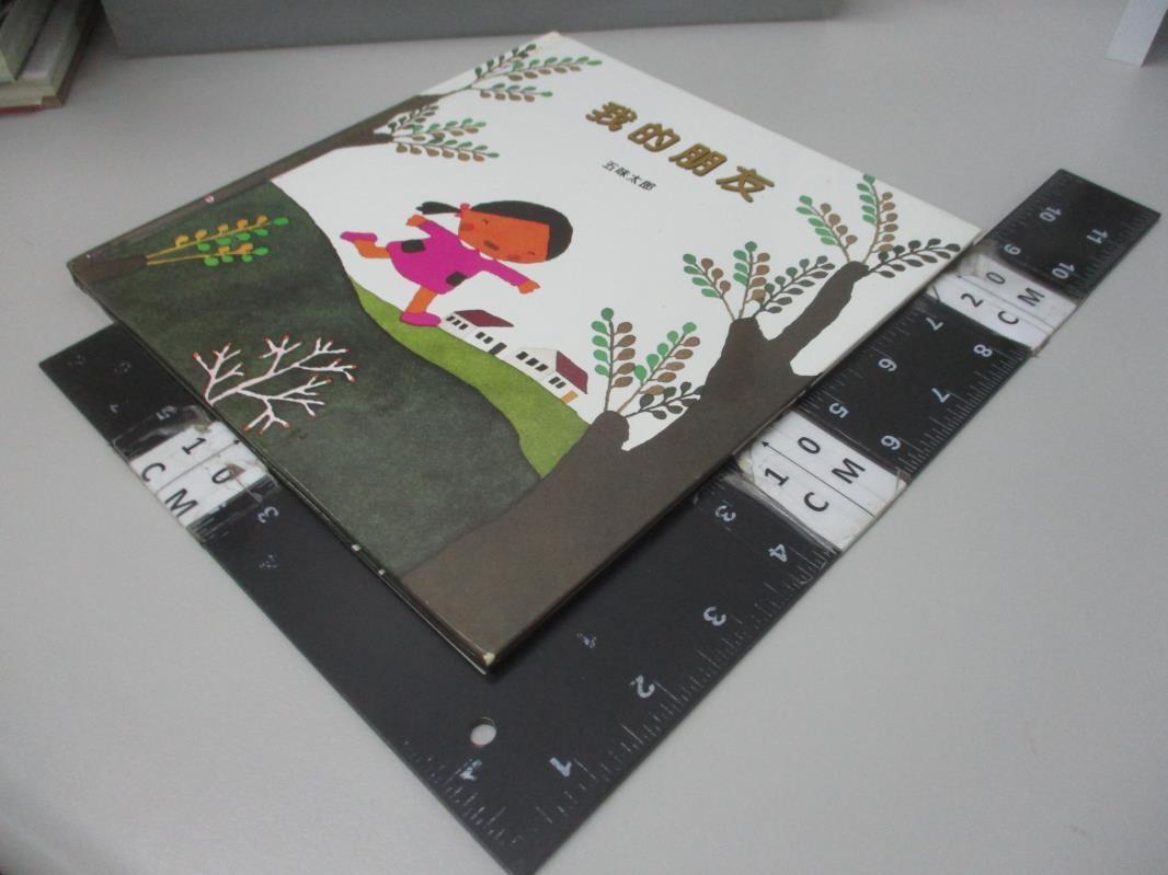 【書寶二手書T6/少年童書_DHL】我的朋友_五味太郎