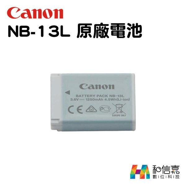 原廠電池【和信嘉】CanonNB-13L鋰電池ForG5XG7XG9XSX620SX720HS台灣公司貨