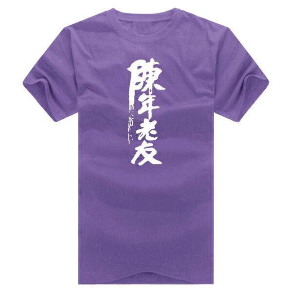 T恤 情侶裝 客製化 MIT台灣製純棉短T 班服◆快速出貨◆獨家配對情侶裝.陳年老友【YC292】可單買.艾咪E舖 4
