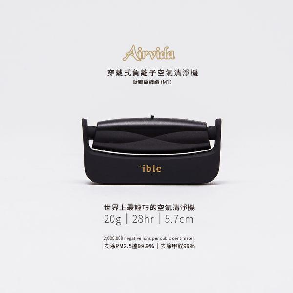 【領券現折+點數回饋$539】ible Airvida 超輕量穿戴式負離子空氣清淨機Airvida M1 2
