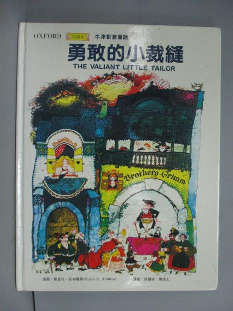 【書寶 書T5/少年童書_ZCQ】勇敢的小裁縫_ 450