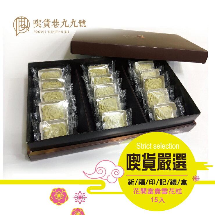 【祈福印記禮盒】玄米抹茶雪花糕組15入|心意滿滿伴手禮禮推薦 0